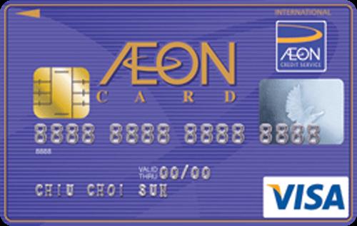 บัตรเครดิตอิออน คลาสสิค