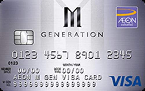 บัตรเครดิต AEON M Gen Visa