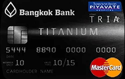 บัตรเครดิตไทเทเนียม รพ.ปิยะเวท ธนาคารกรุงเทพ