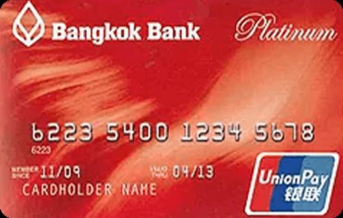 บัตรเครดิตยูเนี่ยนเพย์ ธนาคารกรุงเทพ