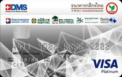 บัตรเครดิตร่วม กรุงเทพดุสิตเวชการ กสิกรไทย