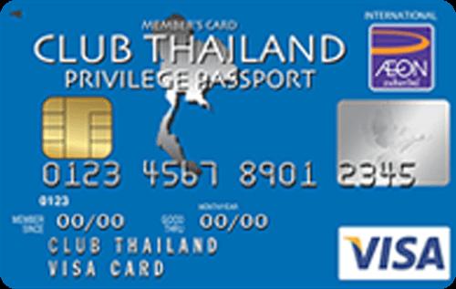 บัตรเครดิตคลับไทยแลนด์