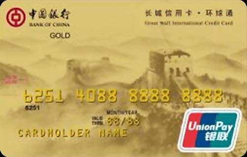 บัตรเครดิตธนาคารแห่งประเทศจีน บัตรทอง