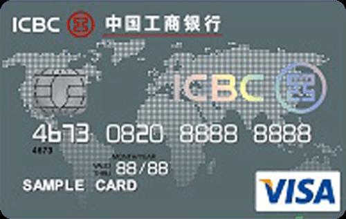 บัตรเครดิตไอซีบีซี คลาสสิก