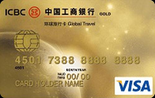 บัตรเครดิตไอซีบีซี Global Travel บัตรทอง