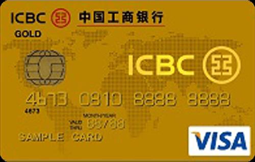 บัตรเครดิตไอซีบีซี โกลด์