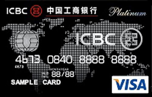 บัตรเครดิตไอซีบีซี แพลทินัม
