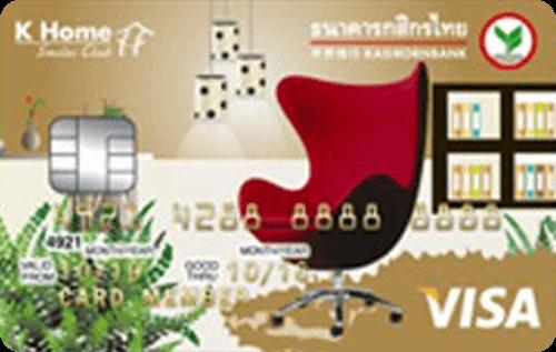 บัตรเครดิตกสิกรไทย K Home Smiles Club Gold