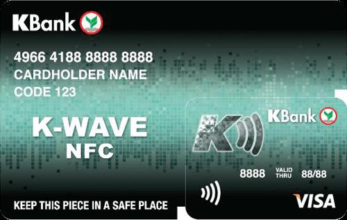 บัตรเครดิตเคเวฟ NFC กสิกรไทย