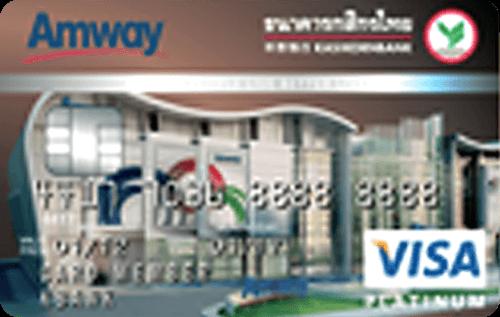 บัตรเครดิตร่วมแอมเวย์ กสิกรไทย