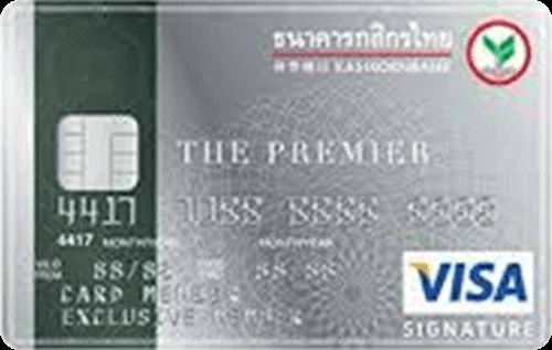บัตรเดอะพรีเมียร์กสิกรไทย