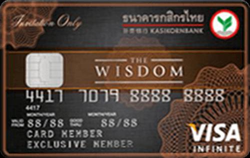 บัตรเดอะวิสดอมกสิกรไทย วีซ่า อินฟินิท