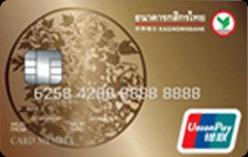 บัตรเครดิตยูเนี่ยนเพย์ทอง กสิกรไทย