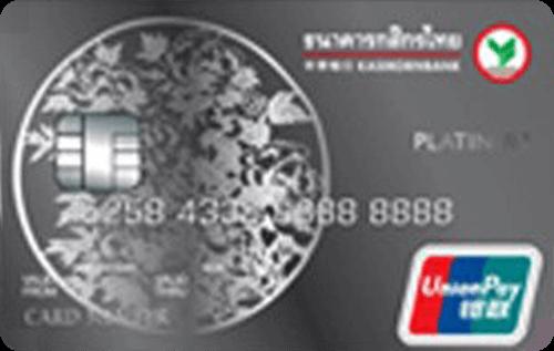 บัตรเครดิตยูเนี่ยนเพย์แพลทินัม กสิกรไทย