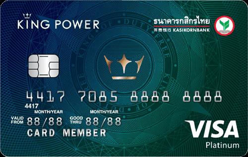 บัตรเครดิตร่วมคิง เพาเวอร์ กสิกรไทย