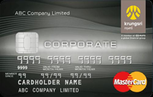 บัตรเครดิต กรุงศรี คอร์ปอเรท การ์ด