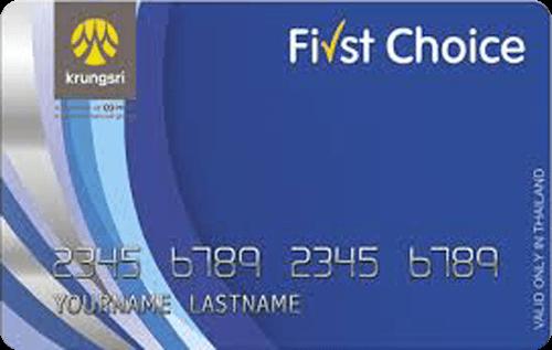บัตรกรุงศรี เฟิร์สช้อยส์ คาร์ด