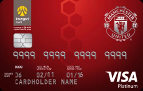 บัตรเครดิต กรุงศรี แมนเชสเตอร์ ยูไนเต็ด