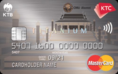 บัตรเครดิต KTC สมาคมนักศึกษาเก่ามหาวิทยาลัยเชียงใหม่ ไทเทเนี่ยม มาสเตอร์การ์ด