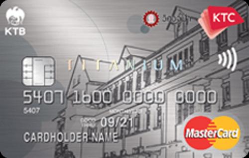 บัตรเครดิต KTC สมาคมศิษย์เก่าวิศวกรรมศาสตร์แห่งจุฬาลงกรณ์มหาวิทยาลัย ไทเทเนี่ยม มาสเตอร์การ์ด