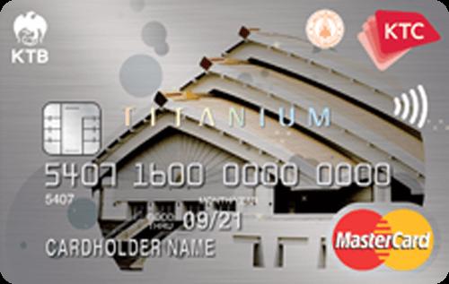 บัตรเครดิต KTC สมาคมศิษย์เก่ามหาวิทยาลัยขอนแก่น ไทเทเนี่ยม มาสเตอร์การ์ด