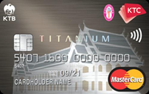 บัตรเครดิต KTC สมาคมนักเรียนเก่าวชิราวุธ วิทยาลัยในพระบรมราชูปถัมภ์ ไทเทเนี่ยม มาสเตอร์การ์ด