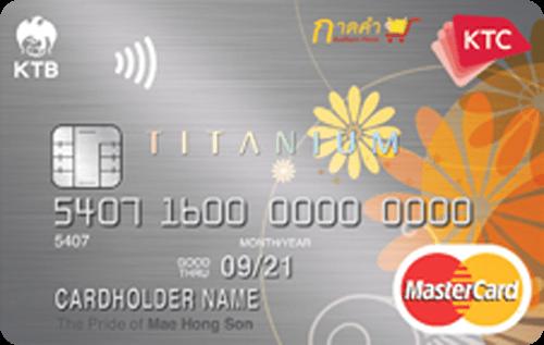บัตรเครดิต KTC Kadkam Plaza Titanium MasterCard