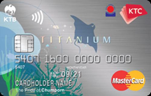 บัตรเครดิต KTC Ocean Plaza Titanium MasterCard