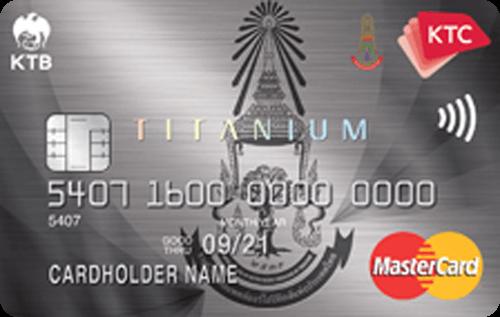 บัตรเครดิต KTC ราชวิทยาลัยแพทย์ออร์โธปิดิกส์แห่งประเทศไทย ไทเทเนี่ยม มาสเตอร์การ์ด