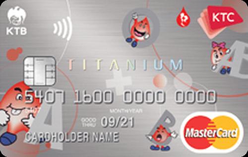 บัตรเครดิต KTC ศูนย์บริการโลหิตแห่งชาติ สภากาชาดไทย ไททาเนียม มาสเตอร์การ์ด