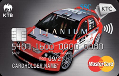 บัตรเครดิต KTC SSC Titanium MasterCard