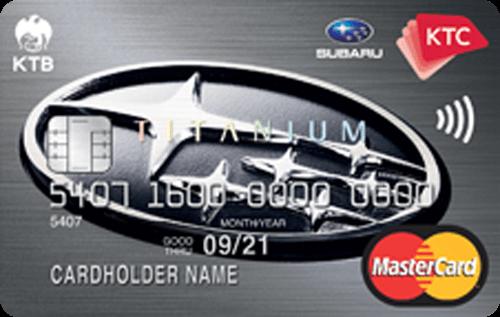 บัตรเครดิต KTC Subaru Titanium MasterCard