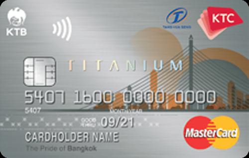 บัตรเครดิต KTC Tang Hua Seng Titanium MasterCard