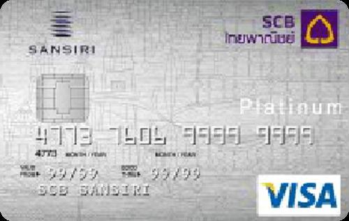 บัตรเครดิตไทยพาณิชย์ แสนสิริ แพลทินัม