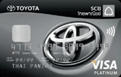 บัตรเครดิตไทยพาณิชย์ โตโยต้า