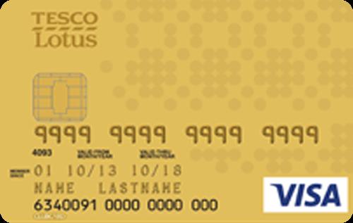 บัตรเครดิตเทสโก้ โลตัส วีซ่า โกลด์