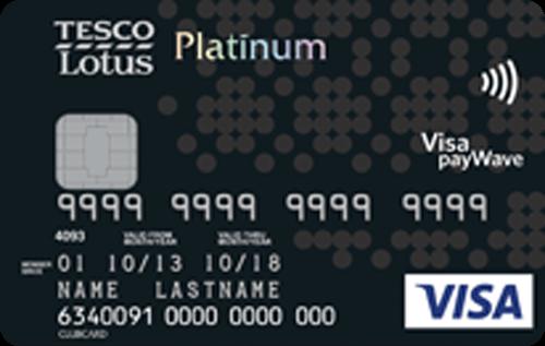 บัตรเครดิตเทสโก้ โลตัส วีซ่า แพลทินัม