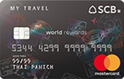 บัตรเครดิต SCB My Travel
